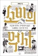 [책마을] '호모 콘숨멘스'는 어떻게 역사를 바꿨나