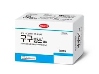 한미약품 '구구탐스캡슐'