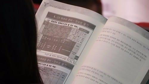 """""""수능 절대평가하려면 '금수저·깜깜이 전형' 학종 개선해야"""""""