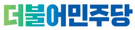 """민주당 """"北 핵실험, 차원 다른 새로운 국면…한국당 보이콧 그만둬야"""""""