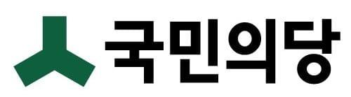 """국민의당 """"김이수 표결, 국회 정상화되고 진행해야"""""""