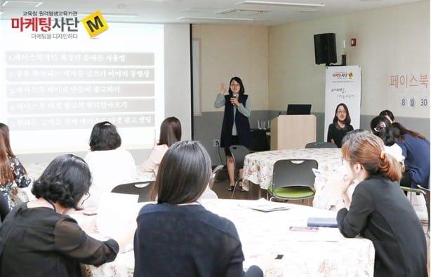 마케팅사단 과천시육아종합지원센터 SNS마케팅 교육 진행