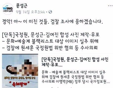 """문성근-김여진, 국정원 나체 합성사진에 분노 """"아~ 이 미친 것들"""""""