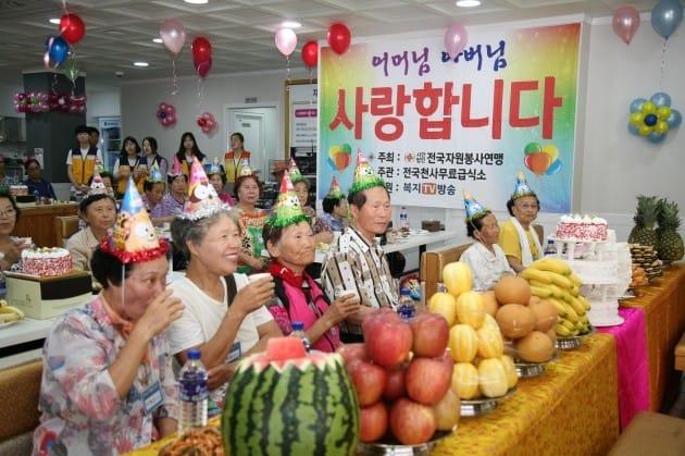 전국자원봉사연맹, 독거노인의 합동생일파티 개최해