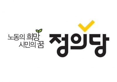 """정의당 """"홍준표 '젠더폭력' 무지…한국당, 인권 감수성 결여"""""""
