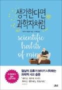 [책마을] 서울 바퀴벌레는 모두 몇 마리일까