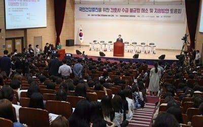 """복지부 """"간호사 12만명 부족"""" vs 간호협회 """"수급에 문제없다"""""""