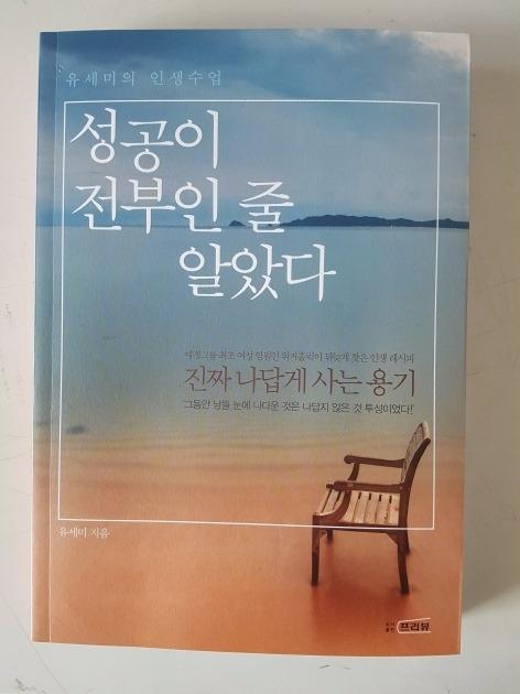 [서평] 성공이 전부인 줄 알았다 … 유세미 지음 · 프리뷰 출간