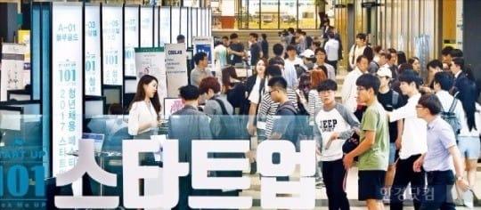 지난 5월 서울 연세대 백양누리에서 개최된 '2017 스타트업 청년채용 페스티벌' 현장. / 사진=한경 DB