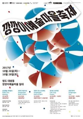 바다로 간 사람들의 이야기, 깡깡이 예술마을 축제 26일 개막