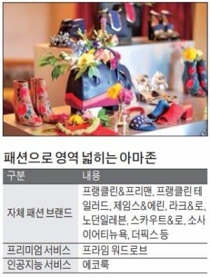 아마존, 패션으로 '영토확장'… '나만의 옷' 슬로 패션이 뜬다
