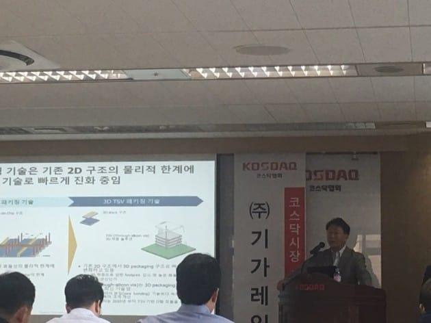 """장일준 기가레인 대표 """"투자·M&A로 2~3년 내 반도체 시장 안착하겠다"""""""