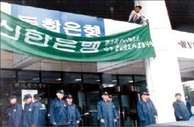 동화은행 김 대리의 '굴곡진 20년'