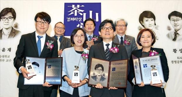 다산경제학상 주인공…대한민국 최고 경제학자들