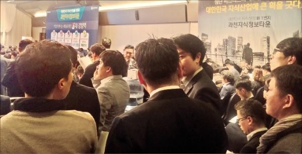 서울 삼성동 라마다호텔에서 26일 열린 '과천지식정보타운 내 지식기반산업용지 사업설명회'에 500여 명의 건설회사·부동산개발회사 관계자들이 몰렸다.