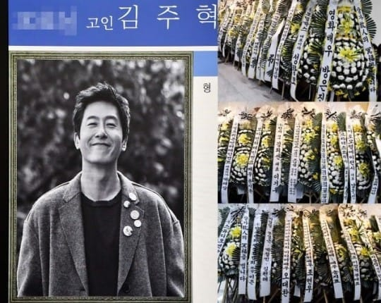 전도연·최불암 등 故김주혁 조문행렬 이틀째 이어져