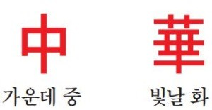 [유광종의 시사한자] 중화(中華)