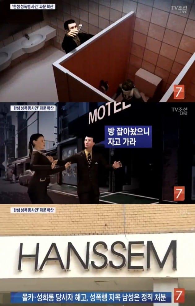 한샘 성폭행 논란 한샘 카톡 / TV조선 방송 캡처