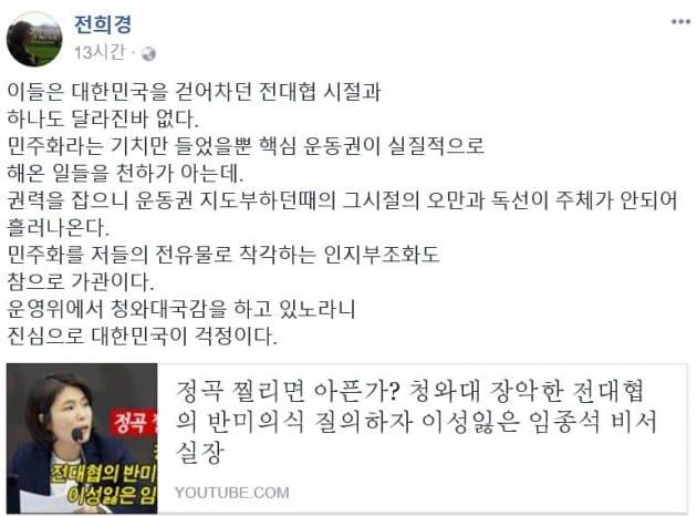 """[영상] 전희경, SNS서 임종석 저격 """"전대협 시절과 똑같아"""""""