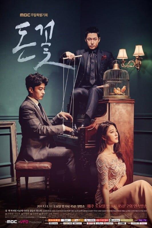 '돈꽃', 파격 포스터 공개…치명적 사랑 예고