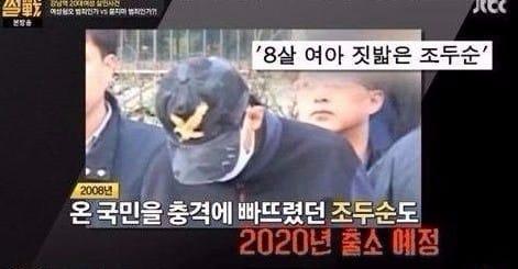 조두순 출소 반대 조두순 사건 / JTBC 방송 캡처