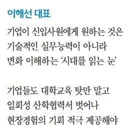 중앙대 100주년… 김창수 총장·이해선 코웨이 대표의'4차 산업혁명 시대 인재론'