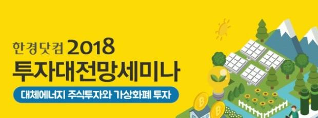 """[2018 투자 대전망] 윤홍준 신성이엔지 이사 """"태양광 투자, 은퇴 후 소득절벽 대비에 최적"""""""