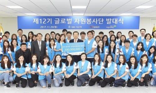 발대식을 마친 김도진 기업은행장(둘째줄 왼쪽 일곱번째)과 이제훈 초록우산 어린이재단 회장( 왼쪽 네번째)이 자원봉사자들과 함께 기념촬영을 하고 있는 모습.