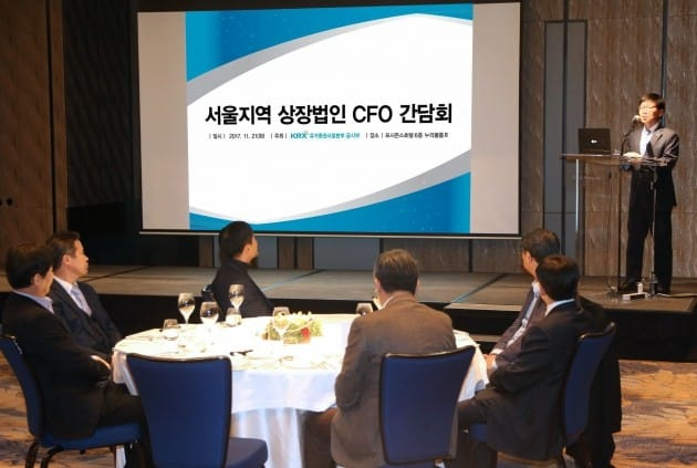 21일 한국거래소는 서울지역 상장법인 CFO 간담회를 개최했다. (자료 = 거래소)