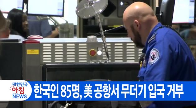 한국인 85명 입국 거부 /사진=YTN 캡쳐 화면