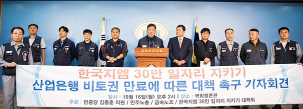 지난 10월 한국GM 30만 일자리 지키기 기자회견을 연 노동조합. (사진=금속노조 한국GM지부)