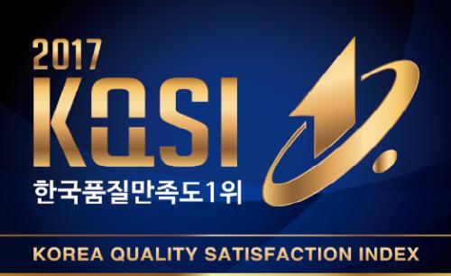 에세이리뷰, '2017 한국품질만족도 1위' 영문교정 부문(고객만족브랜드) 선정