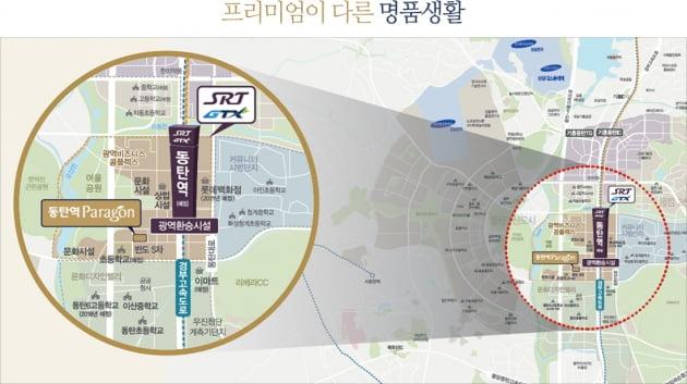 [동탄역 파라곤②입지]SRT·백화점·초등학교 도보권 '삼세권' 단지
