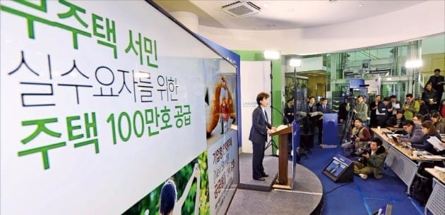 '주거복지로드맵'의 내용을 브리핑 중인 김현미 국토교통부 장관. 한경DB