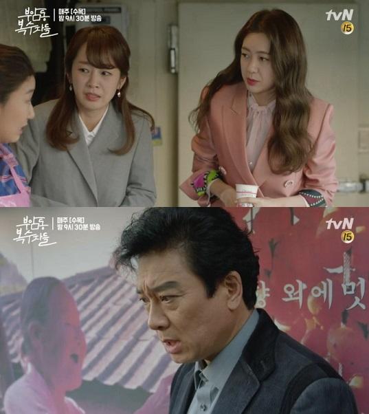 부암동 복수자들 라미란(사진=tvN 부암동 복수자들 방송캡처)