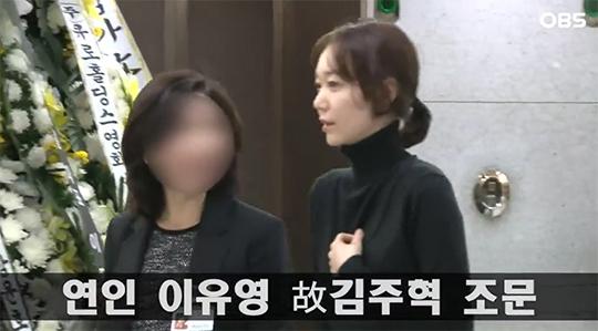 故 김주혁의 발인이 진행된 가운데 이유영이 참석했다.(사진=방송 캡쳐)
