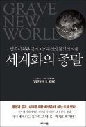 [책마을] 세계화 후퇴의 끝은 '우울한 신세계'