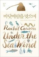 [책마을] '침묵의 봄' 작가, 바다의 삶을 쓰다