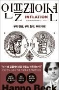 [주목! 이 책] 인플레이션