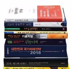 [책꽂이] 대한민국 국가미래전략 2018 등