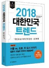 내년 한국 강타할 트렌드… '1인 가구' 넘어 1인 체제