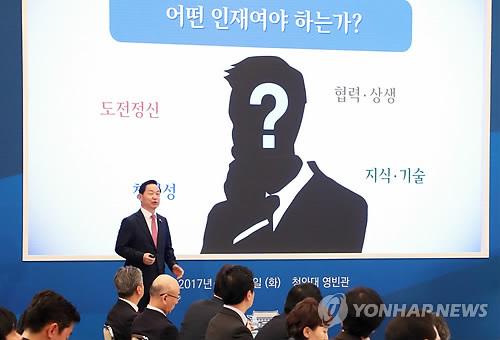 김상곤, 혁신성장전략회의서 게임 '클래시 오브 클랜' 소개