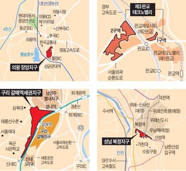 성남 복정·의왕 월암… '미니 신도시' 속속 공개