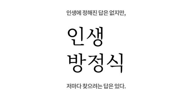 [인생방정식 3화 종합] 매출 10억 만든 독서력 … 개그맨 고명환 편