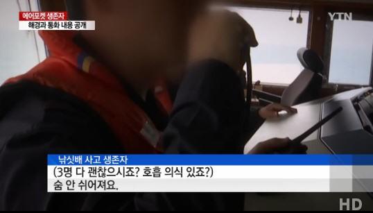 """[네티즌 말말말] '낚싯배 사고' 생존자 160분간 물속 사투 """"언론의 말빨에 속았다"""""""