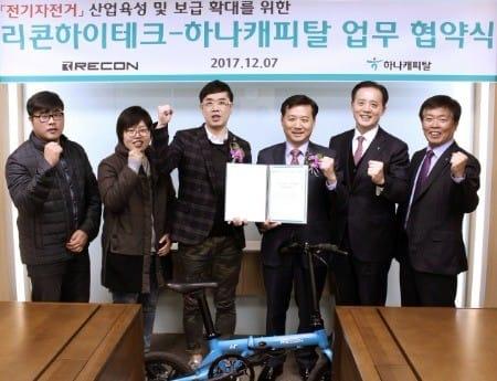 윤규선 하나캐피탈 대표이사(사진 왼쪽에서 네번째)와 김진 리콘하이테크 대표이사(사진 왼쪽에서 세번째)가 협약서에 서명 후 기념촬영을 하고 있다.