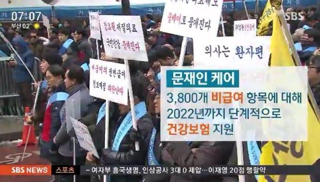 문재인케어 반대 집회. SBS뉴스 캡처