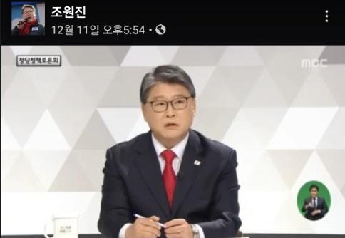 """[영상] 조원진, '문재인씨' 호칭 논란 """"잘해야 대통령이라 부르지"""""""