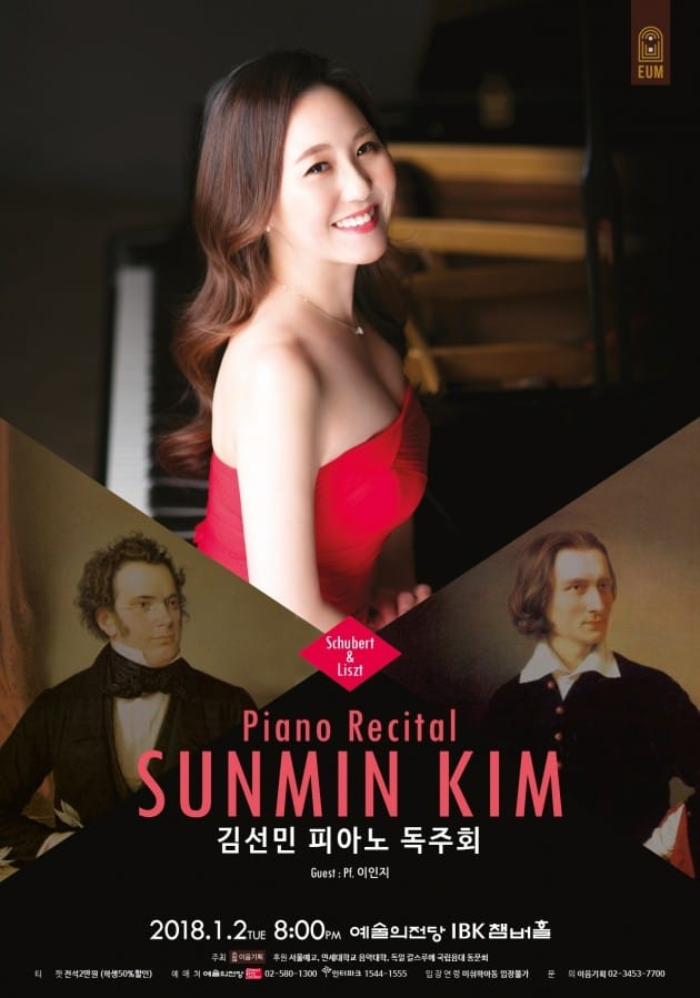 김선민 피아노 독주회…2018년 1월 2일