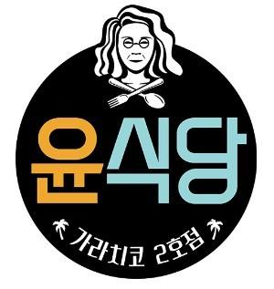 """'윤식당2' 측 """"박서준 합류…테네리페 섬의 낭만 기대해달라"""""""